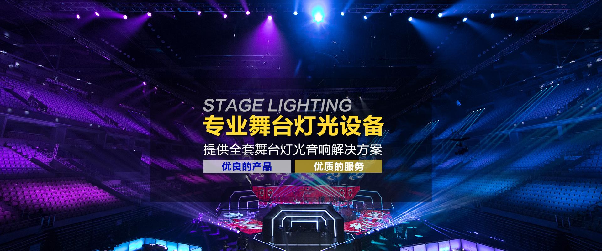 舞臺燈光設備批發